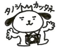つーまん犬.jpg